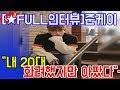 [★FULL인터뷰]준케이 내 20대 화려 엔터테인먼트