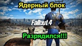 Fallout 4. Ядерный блок разрядился. 3 часть .