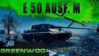 E 50 Ausf. M. Как играть на Эрленберге?