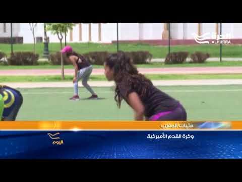 الفتيات مغربيات وكرة القدم أميركية