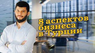 Бизнес в Турции. 8 важных аспектов открытия фирмы в Турции