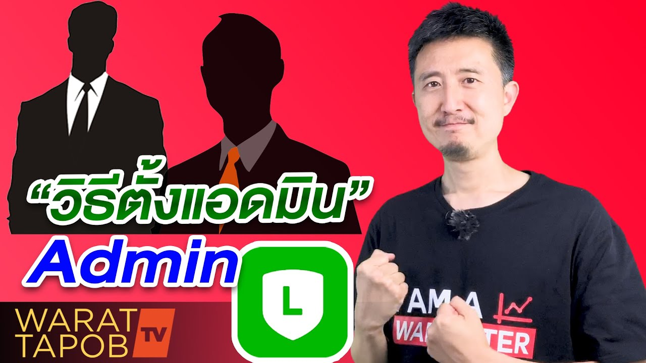 LINE Official Account #14 | วิธีตั้งแอดมิน Admin