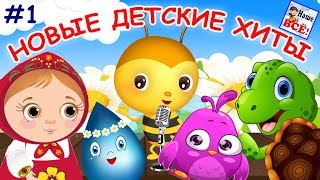 New children's hits #1. Russian music cartoons for kids. Nashe vse!