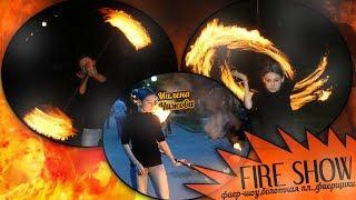 Fire Show! Фаер-шоу, болотная площадь, фаерщики.