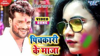 #Video || #Khesari Lal Yadav | पिचकारी के माजा | Pichkari Ke Maja | Bhojpuri Holi Song 2021