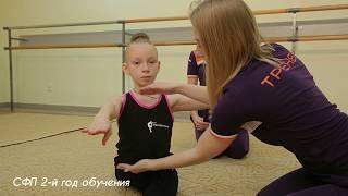 Эстетическая гимнастика для детей / Нормативы СФП для 2-го года обучения