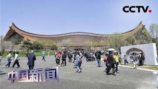 [中国新闻] 魅力世园 五一假期世园会接待游客32.7万人次 | CCTV中文国际