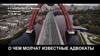 Смотреть видео О чём молчат известные Адвокаты. Конференция в Москве 4-5 ноября 2017 онлайн