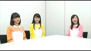 今回のメンバーは 山﨑紗彩、細井友里加、松田莉奈の3人! 放送では紹介...