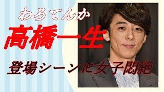 高橋一生「わろてんか」登場シーンに女子悶絶、有働由美子アナも大興奮.