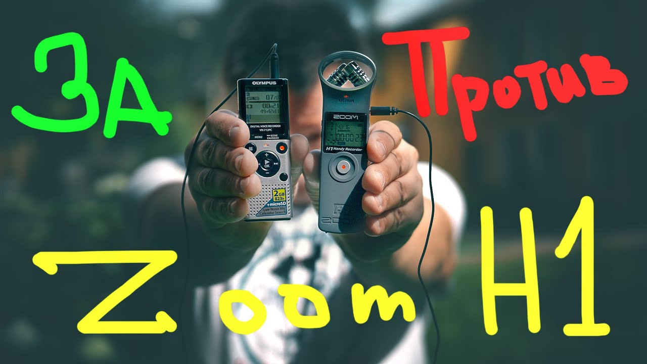 ZOOM H1 о чём все молчат  ?  сравнение с Olympus 712 PC