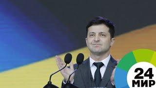 Зеленский в видеообращении заявил, что его победа объединила Украину - МИР 24