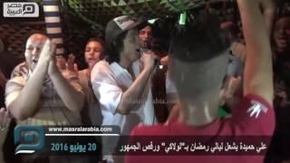 بالفيديو| علي حميدة يشعل ليالي رمضان بـ