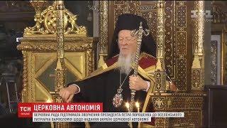 У РФ розкритикували намір Порошенка створити незалежну церкву
