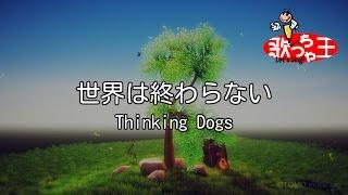 【カラオケ】世界は終わらない/Thinking Dogs