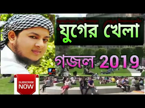 Ahsan Habib Pair New Bangla Islamic Song Zuger Khela 2019 |
