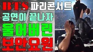 BTS 프랑스 마지막공연이 끝나자 울어버린 보�...