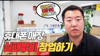 [부업으로 창업하기ep.03] 휴대폰 매장 창업하기! …