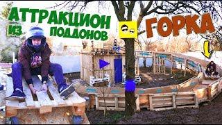 КРУТАЯ ГОРКА ИЗ ПОДДОНОВ - DIY