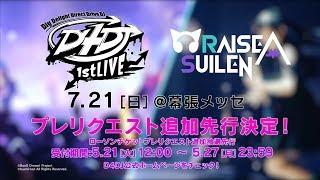 「D4DJ 1st LIVE」が幕張メッセ国際展示場1ホールにて2DAYS開催決定! DJライブはもちろんプロジェクトに関する新情報も発表予定! さらに、DAY2は「...