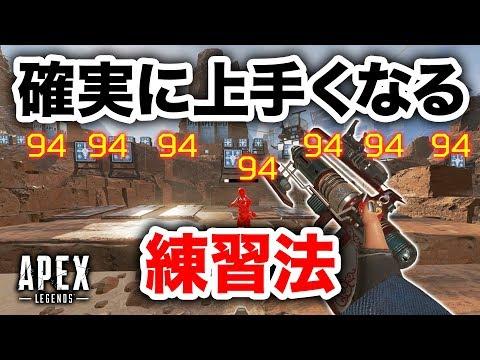 【APEX LEGENDS】ウイングマンが確実に上達する練習方法を解説!【エーペックスレジェンズ】
