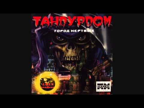 Тандурдом - Город Мертвых - Tandurdom: The City Of Deadmen (Russian Gabber Compilation, 1997)
