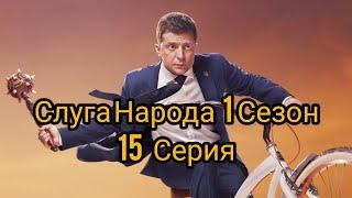 Слуга Народа  1 Сезон 15 Серия