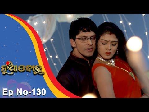 Nua Bohu   Full Ep 130 14th Dec 2017   Odia Serial - TarangTV