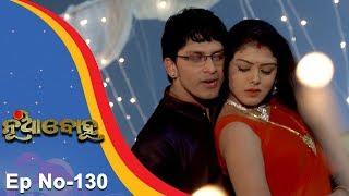 Nua Bohu | Full Ep 130 14th Dec 2017 | Odia Serial - TarangTV