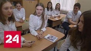 """""""Лидеры России"""" научили лидерству сочинских школьников - Россия 24"""