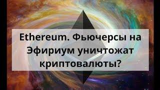 Ethereum. Фьючерсы на Эфириум уничтожат криптовалюты? Курс биткоин доллар