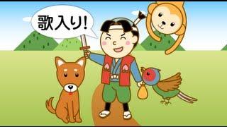 【歌入り版】桃太郎(ももたろう)童謡・童話 動く絵本 thumbnail