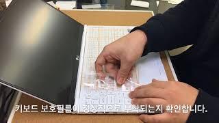 LG노트북 키보드 보호필름 부착 방법 (스코코)