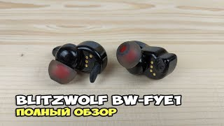 BlitzWolf BW-FYE1 - короли беспроводного звука