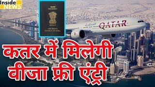 Qatar  की Free Visa list में India का नाम, Pakistan को नहीं मिली कोई जगह