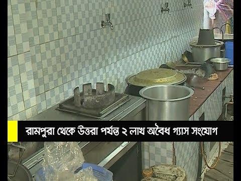 রামপুরা ব্রিজ থেকে উত্তরা পর্যন্ত অবৈধ গ্যাস সংযোগ | Capital Dhaka | Illegal Gas