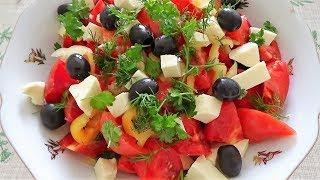 Греческий салат с брынзой и оливками. Классический рецепт. Быстрый и простой способ. Очень вкусно!