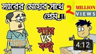 আবুল স্যার vs বল্টুর জোক্স! Bangla Funny Jokes___Teacher vs student New Bangla Funny Jokes