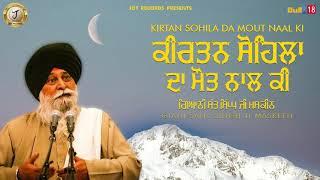 Kirtan Sohila Giani Sant Singh Ji Maskeen Giani Sant Singh Ji Maskeen Free MP3 Song Download 320 Kbps