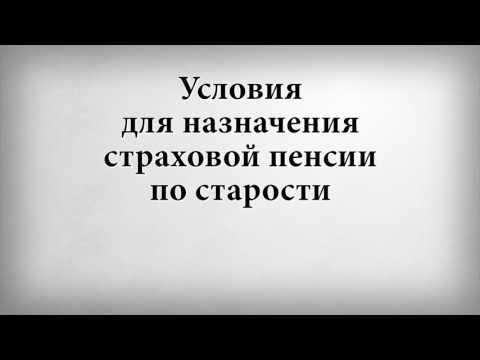 ДОСРОЧНАЯ СТРАХОВАЯ ПЕНСИЯ КУРСОВАЯ 2017