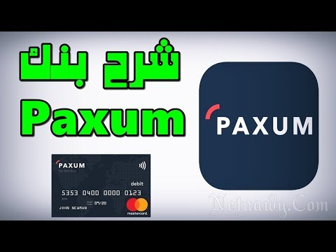 شرح بنك Paxum للحصول على حساب بنكي أمريكي وبطاقة ماستر كارد مجانية