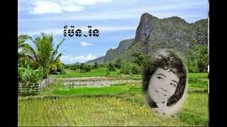 Pen Ron-Rom Min Cha'aet Te
