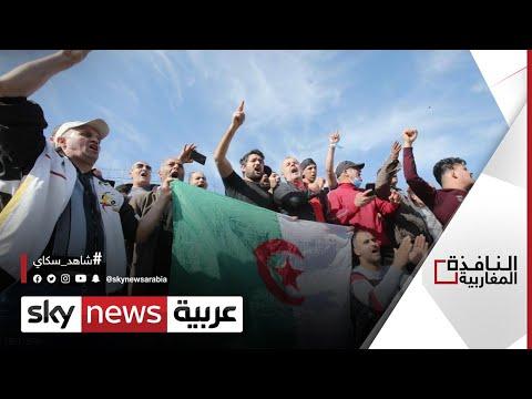 تكرار شعارات المتظاهرين في ذكرى الحراك الشعبي الجزائري | #النافذة_المغاربية  - 00:58-2021 / 3 / 3
