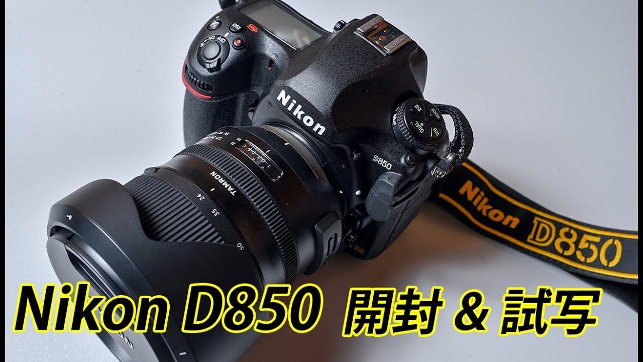 ニコン ファームウェア d850