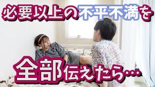 【メンヘラ】彼氏の発言全否定したらどうなる…?