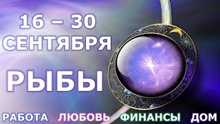 ♓ РЫБЫ. С 16 по 30 СЕНТЯБРЯ 2021 г. Главные сферы жизни. Таро-прогноз.