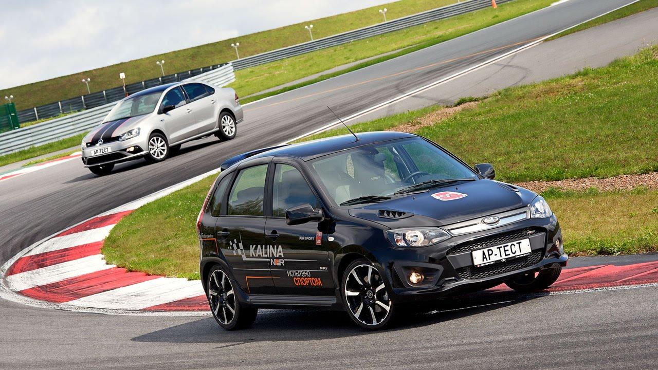Кто быстрее — Лада Калина NFR или Volkswagen Polo GT?