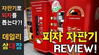 자판기에서 피자를 뽑아…