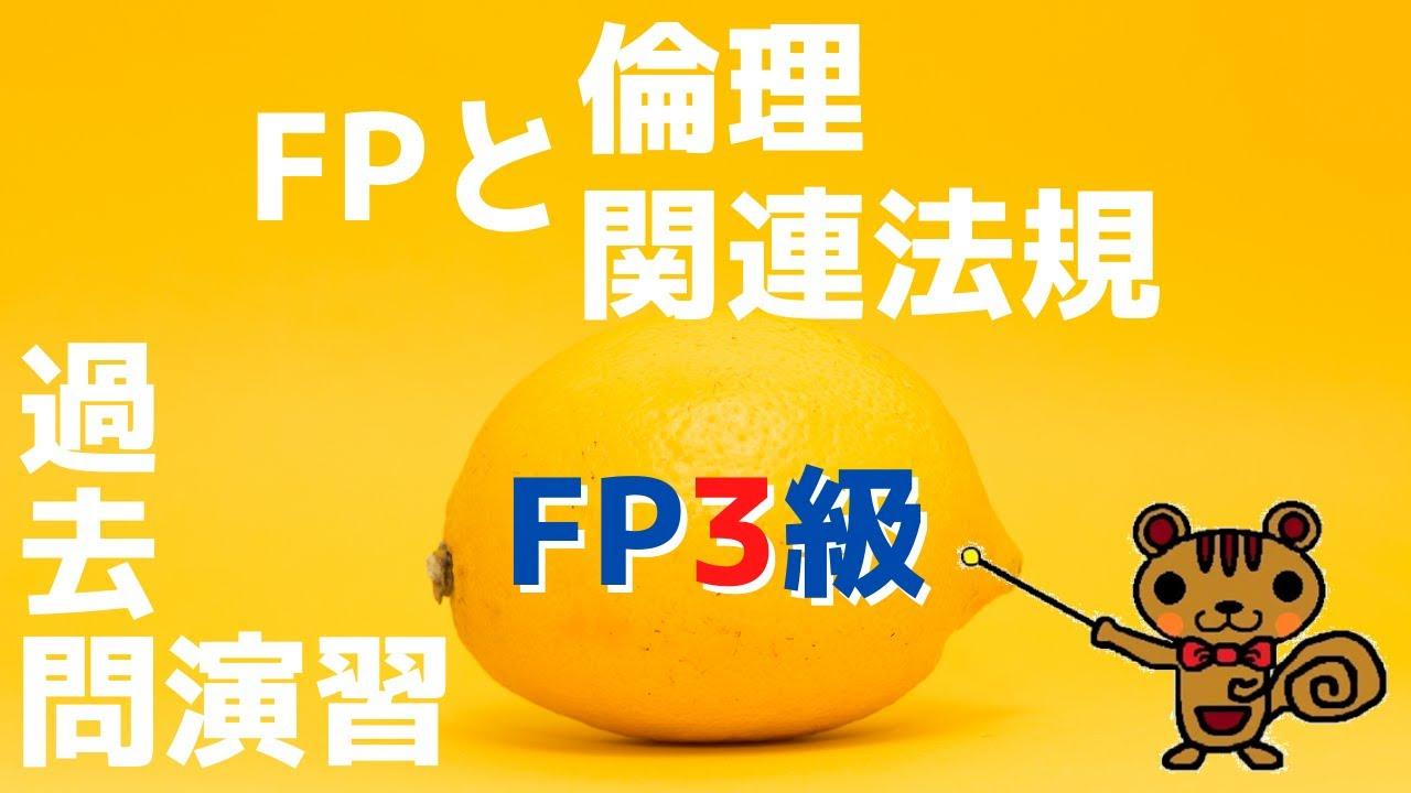 【FP3級 過去問演習 #01】ファイナンシャルプランニングと倫理・関連法規【ファイナンシャルプランニング検定】
