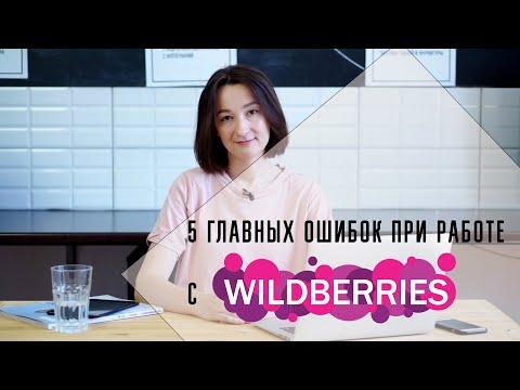 5 главных ошибок при работе с Wildberries
